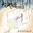 かぐや姫の物語 サウンドトラック/CD/TKCA-74030