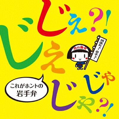 じぇじぇ?!じゃじゃ?!これがホントの岩手弁/CD/TKCA-74037