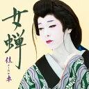 女蝉/CDシングル(12cm)/TKCA-90607
