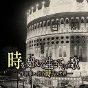 時を越えて生きていく歌-作詩家 岩谷時子の世界-/CD/TKCA-74064