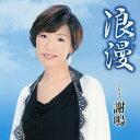 浪漫/CD/TKCA-74106