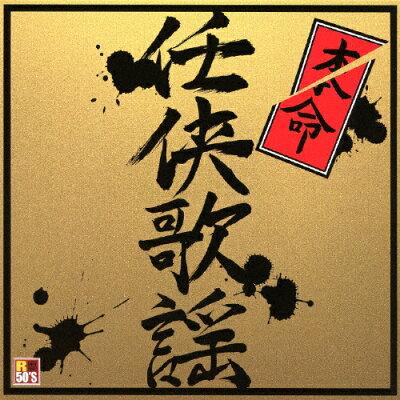 R50'S SURE THINGS!! 本命 任侠歌謡/CD/TKCA-74129