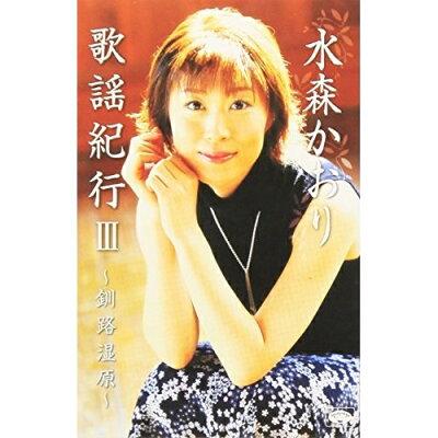 歌謡紀行〓~釧路湿原~ アルバム TKTA-20901