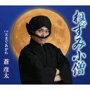 ねずみ小僧/CDシングル(12cm)/TKCA-90725