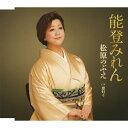 能登みれん/CDシングル(12cm)/TKCA-90729