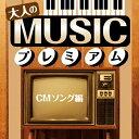 大人のMUSICプレミアム~CMソング編~/CD/TKCA-74279