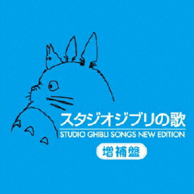 スタジオジブリの歌 -増補盤-/CD/TKCA-10171