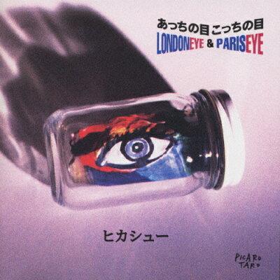 あっちの目こっちの目/CD/TKCA-70165