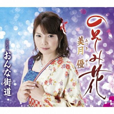 のぞみ花/CDシングル(12cm)/TKCA-90837