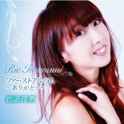 ファーストアルバム~ありがとう~/CD/TKCA-74419