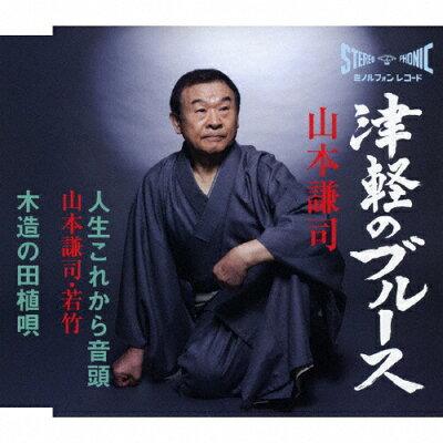 津軽のブルース/CDシングル(12cm)/TKCA-90865
