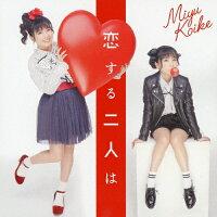 恋する二人は(Type-A)/CDシングル(12cm)/TKCA-74478