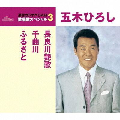 長良川艶歌/千曲川/ふるさと/CDシングル(12cm)/TKCA-90913