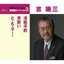 津軽平野/男酔い/と・も・子…/CDシングル(12cm)/TKCA-90917