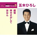 細雪/倖せさがして/おはん/CDシングル(12cm)/TKCA-90932