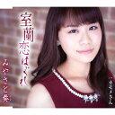 室蘭恋はぐれ/CDシングル(12cm)/TKCA-90956