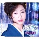 宗谷海峡/CDシングル(12cm)/TKCA-90968