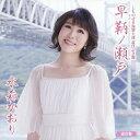 早鞆ノ瀬戸(しものせき海響大使 就任記念盤)/CDシングル(12cm)/TKCA-90904