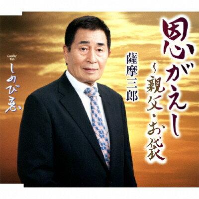 恩がえし~親父・お袋/CDシングル(12cm)/TKCY-99275