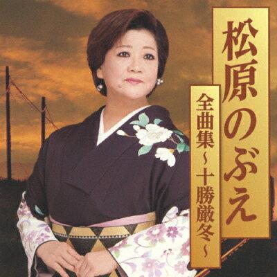 松原のぶえ全曲集~十勝厳冬~/CD/TKCA-74573