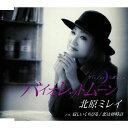 バイオレットムーン/CDシングル(12cm)/TKCA-90995