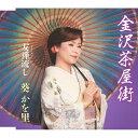 金沢茶屋街/CDシングル(12cm)/TKCA-91000