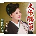 人生勝負/CDシングル(12cm)/TKCA-91006