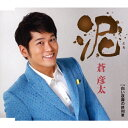 泥/CDシングル(12cm)/TKCA-91010