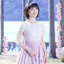 水に咲く花・支笏湖へ(タイプB)/CDシングル(12cm)/TKCA-91032