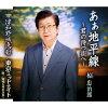 あゝ地平線~君の待つ街へ~(仮)/CDシングル(12cm)/TKCA-91023