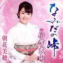 なみだの峠/CDシングル(12cm)/TKCA-91027