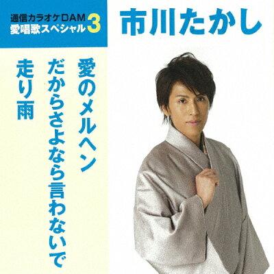 愛唱歌スペシャル3 市川たかし/CDシングル(12cm)/TKCA-91056