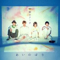 涙のアーチ/CDシングル(12cm)/TKCA-74643