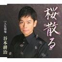桜散る/CDシングル(12cm)/TKCA-91111