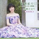 歌謡紀行17 ~水に咲く花・支笏湖へ~(初回限定盤)/CD/TKCA-74700