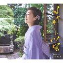よりそい蛍/CDシングル(12cm)/TKCA-91117