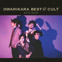 OWARIKARA BEST OF CULT 2010-2018 ~オワリカラの世界~(初回限定盤)/CD/TKCA-74741