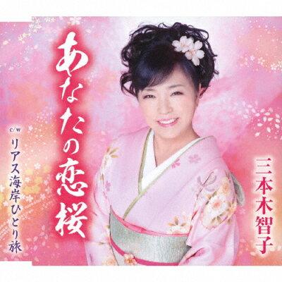 あなたの恋桜/CDシングル(12cm)/TKCA-91136