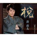 うだつ(漢字一文字。「木」偏に「兌」)/CDシングル(12cm)/TKCA-91145