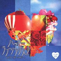 A40 ハッピー ラブソングス 2/CD/TKCA-74769