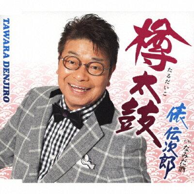 樽太鼓/CDシングル(12cm)/TKCA-91167