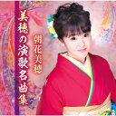 美穂の演歌名曲集/CD/TKCA-74798