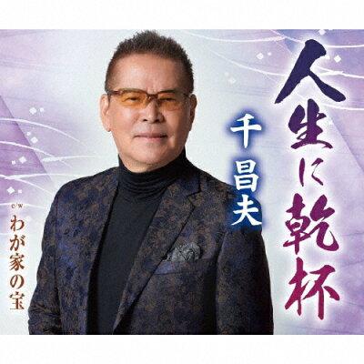 人生に乾杯/CDシングル(12cm)/TKCA-91205