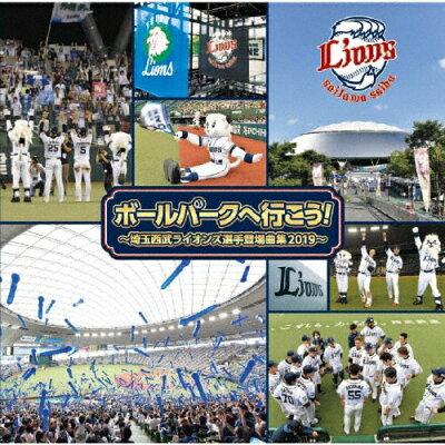 ボールパークへ行こう!~埼玉西武ライオンズ選手登場曲集2019~/CD/TKCA-74835