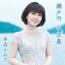 瀬戸内 小豆島(タイプA)/CDシングル(12cm)/TKCA-91251