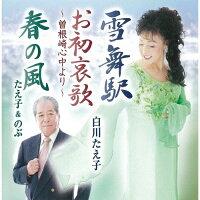 雪舞駅/CDシングル(12cm)/TKCA-91311