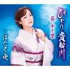 ひとり貴船川/CDシングル(12cm)/TKCA-91350