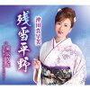 残雪平野/CDシングル(12cm)/TKCA-91346