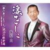 涙なでしこ/CDシングル(12cm)/TKCA-91349