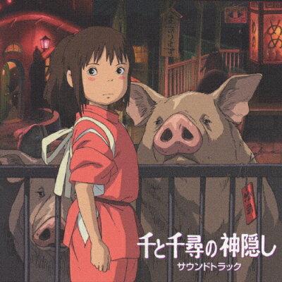 千と千尋の神隠し サウンドトラック/CD/TKCA-72165